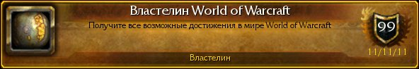Властелин World of Warcraft